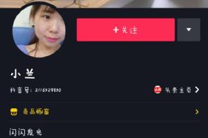 深圳抖音小兰的直播间骗局!短视频代运营应该如何做?