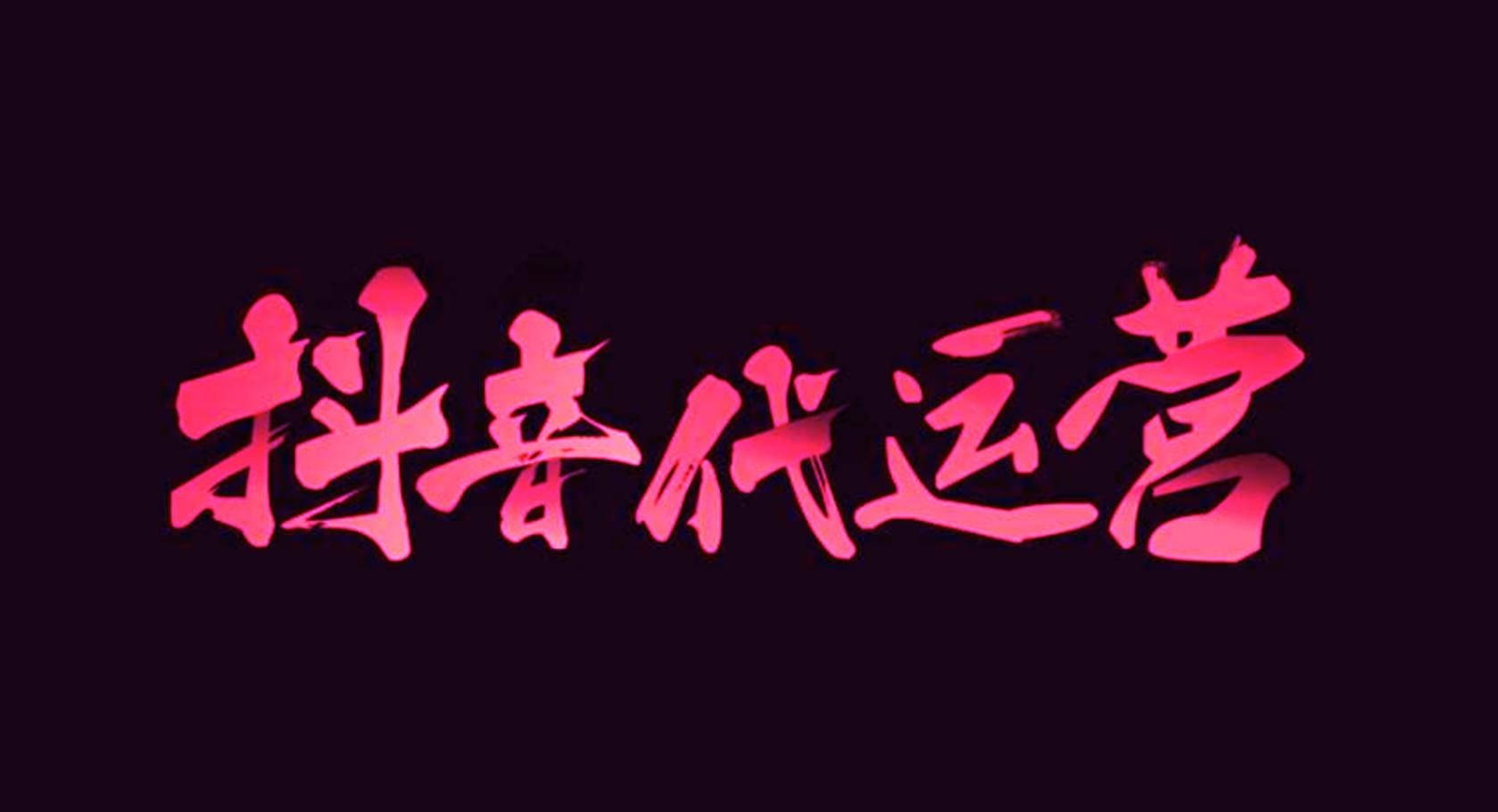 网红推广团队